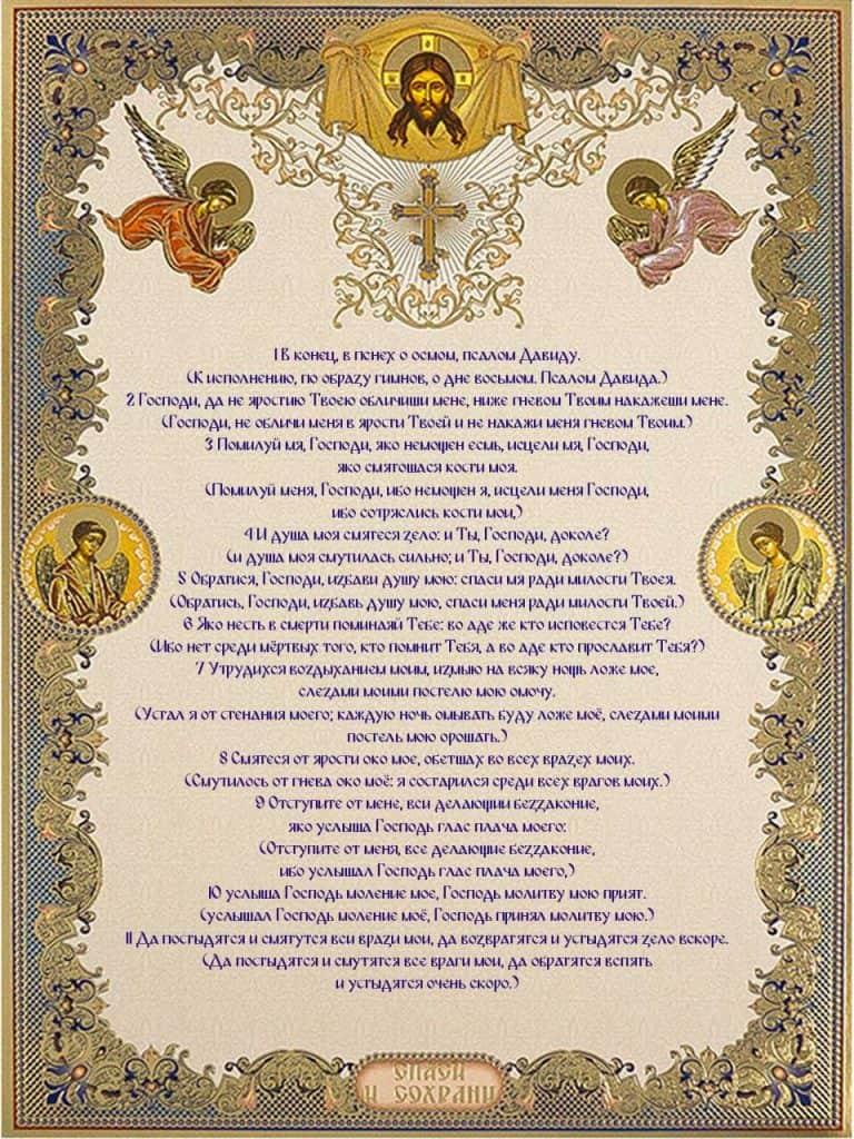 Скачать на телефон молитву на церковнославянском языке с переводом