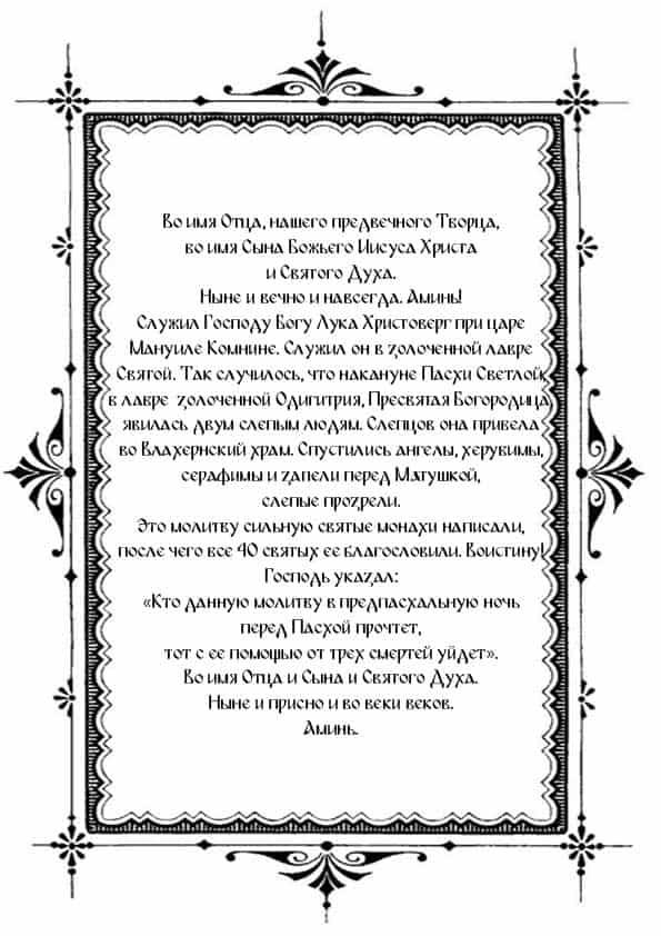 Распечатать молитву об исцелении (от трех смертей) в день Пасхи