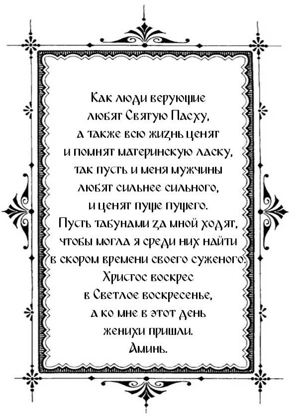 Распечатать молитву первую на Пасху о скором замужестве
