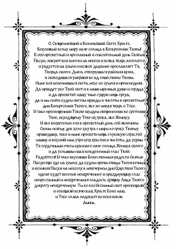 Распечатать молитву после Акафиста Святой Пасхи