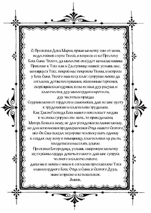 Распечатать молитву Пресвятой Богородице о замужестве