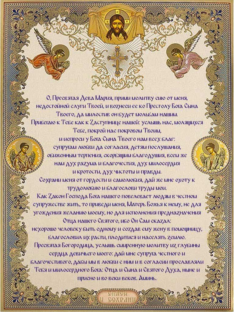 Скачать на телефон молитву Пресвятой Богородице о замужестве