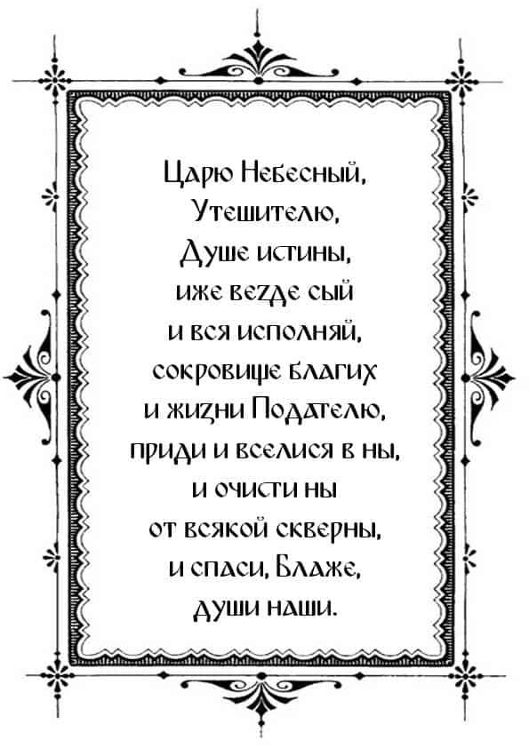 Распечатать молитву Святому Духу