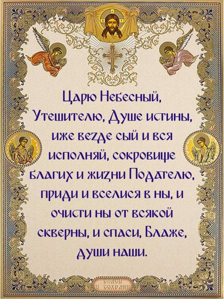 Скачать на телефон молитву Святому Духу