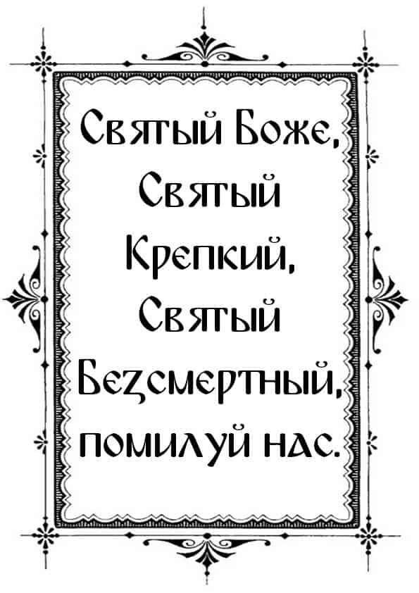 Распечатать молитву Трисвятое по Отче наш