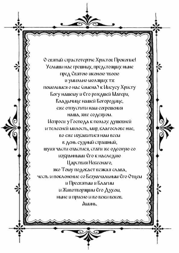 Распечатать молитву в дорогу Святому Прокопию