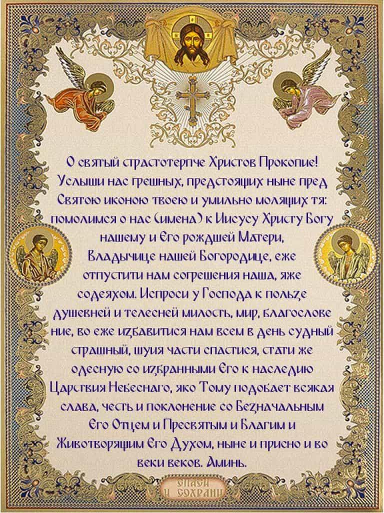 Скачать на телефон молитву в дорогу Святому Прокопию