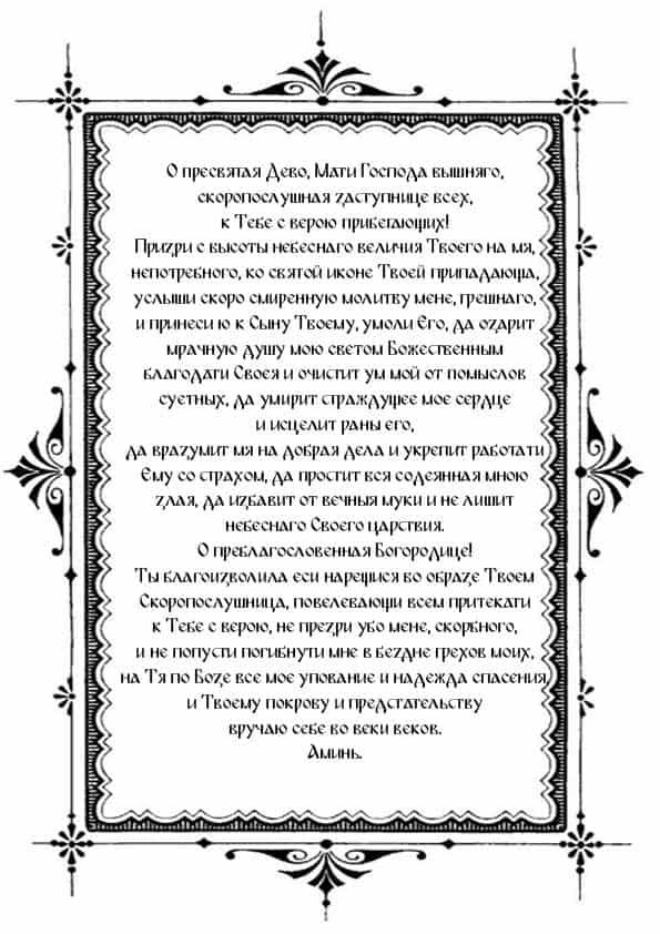 Распечатать молитву вдовы, чтобы выйти замуж