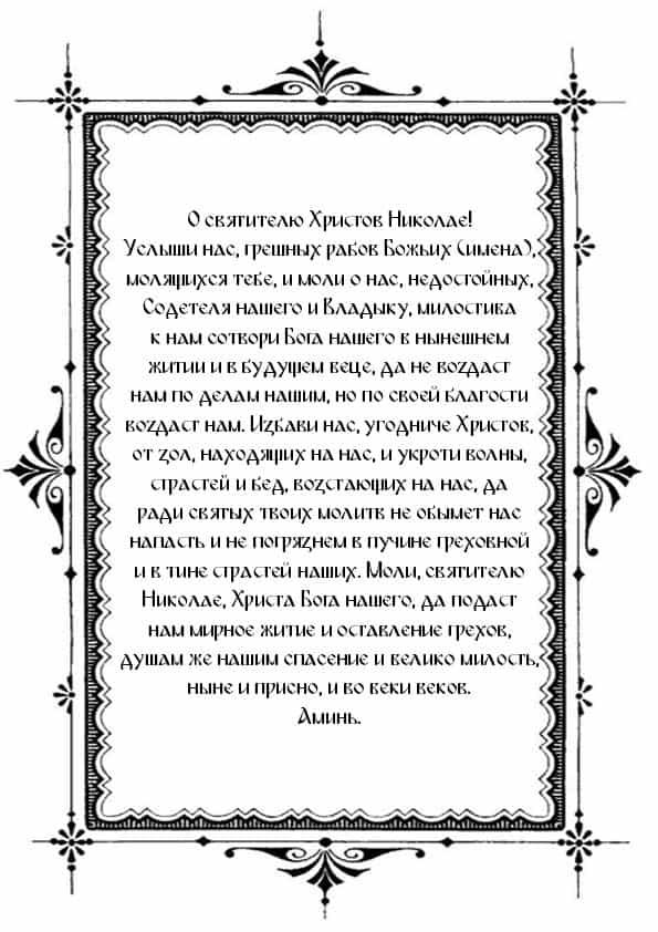 Распечатать молитву водителя Николаю Чудотворцу за себя и всех пассажиров