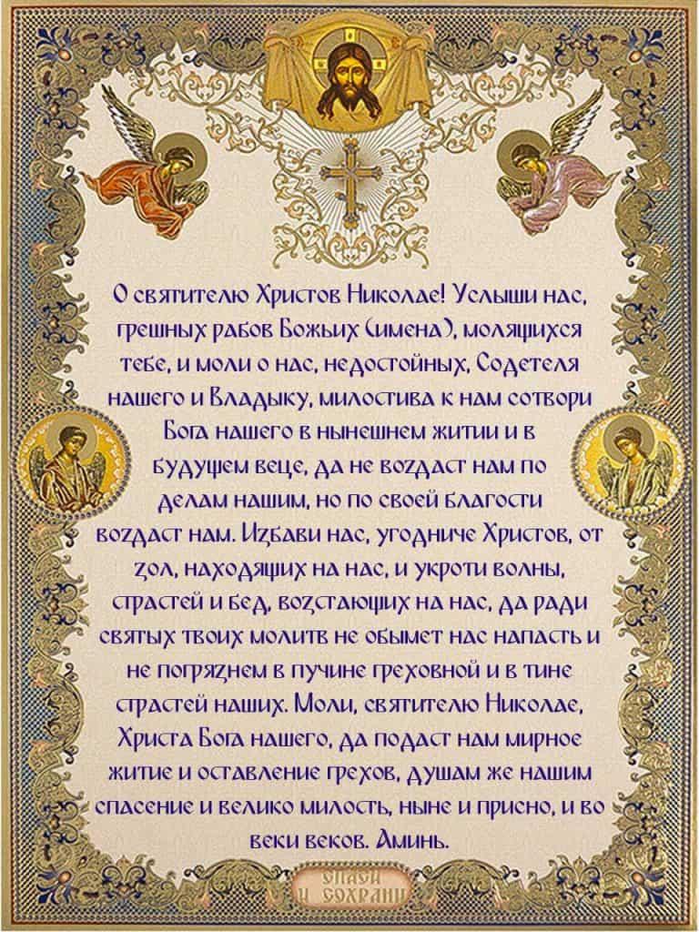 Скачать на телефон молитву водителя Николаю Чудотворцу за себя и всех пассажиров