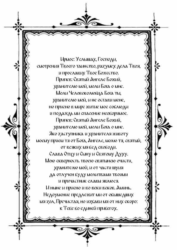 Распечатать песнь 4