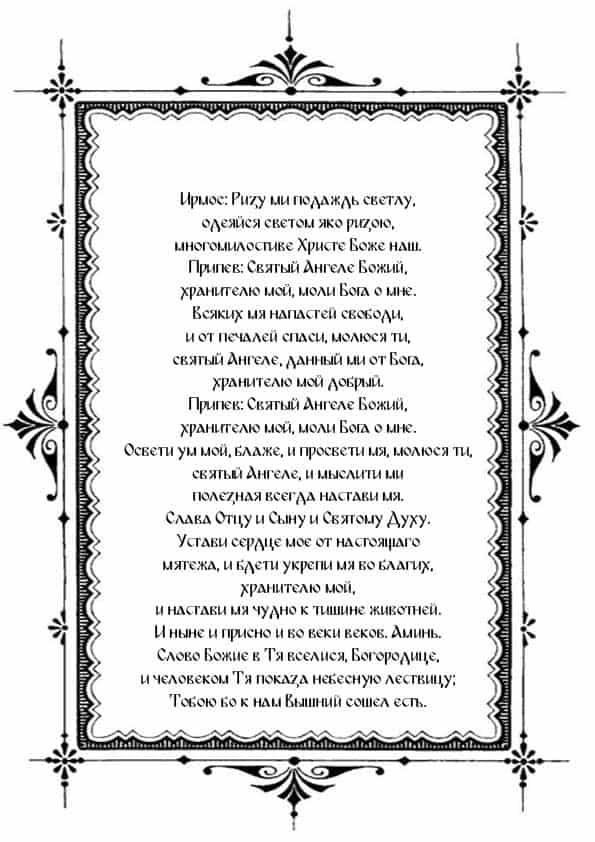 Распечатать песнь 6