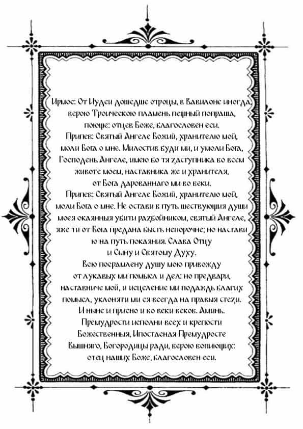 Распечатать песнь 7