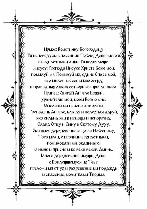 Распечатать песнь 9