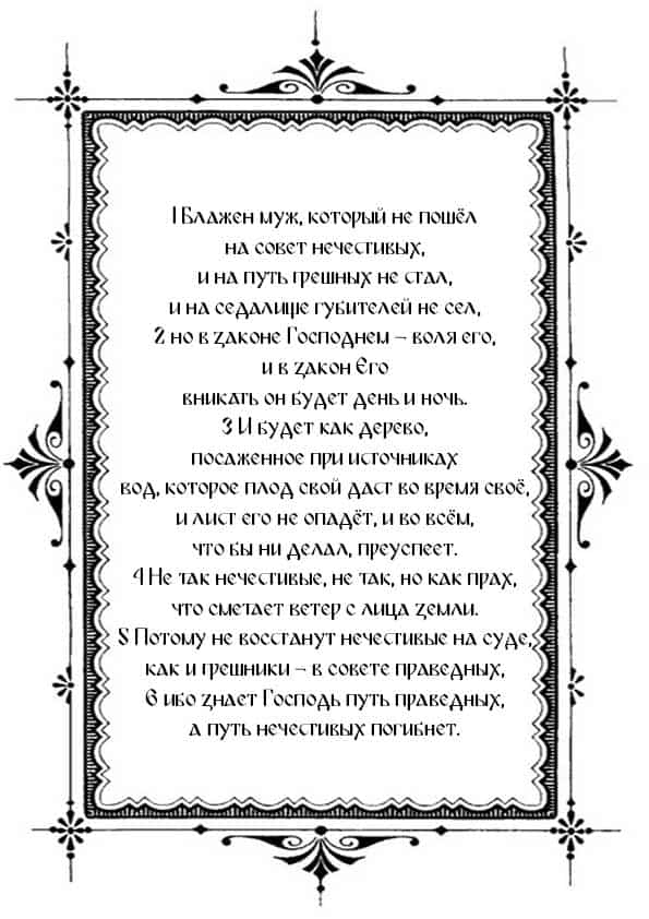Распечатать Псалом 1 на русском языке