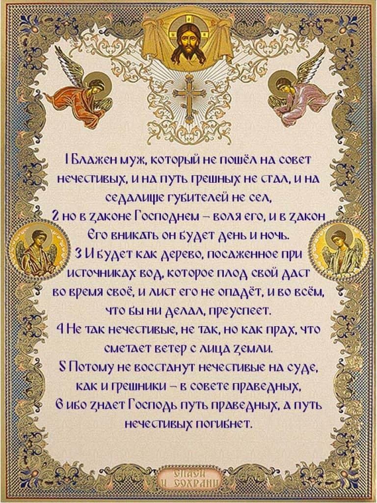 Скачать на телефон Псалом 1 на русском языке