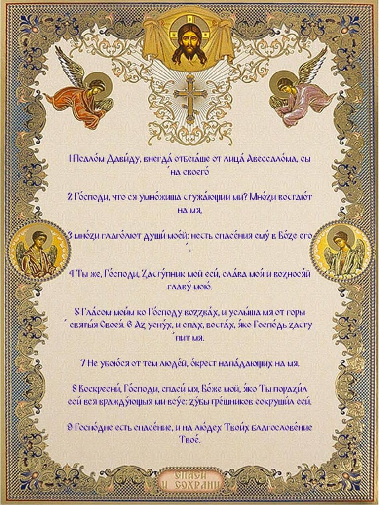 Псалом 3 на старославянском языке скачать