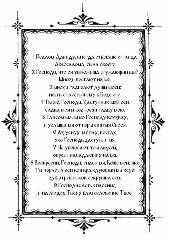 Распечатать Псалом 3