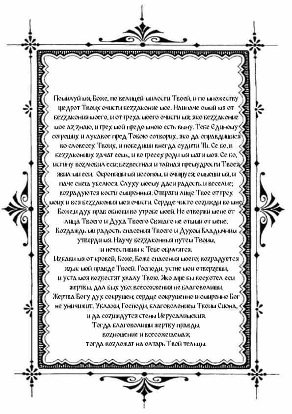 Распечатать Псалом 50