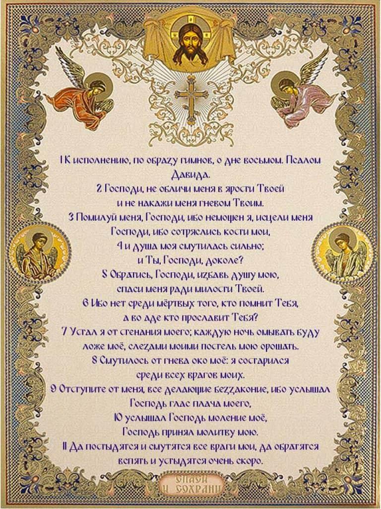 Скачать на телефон Псалом 6