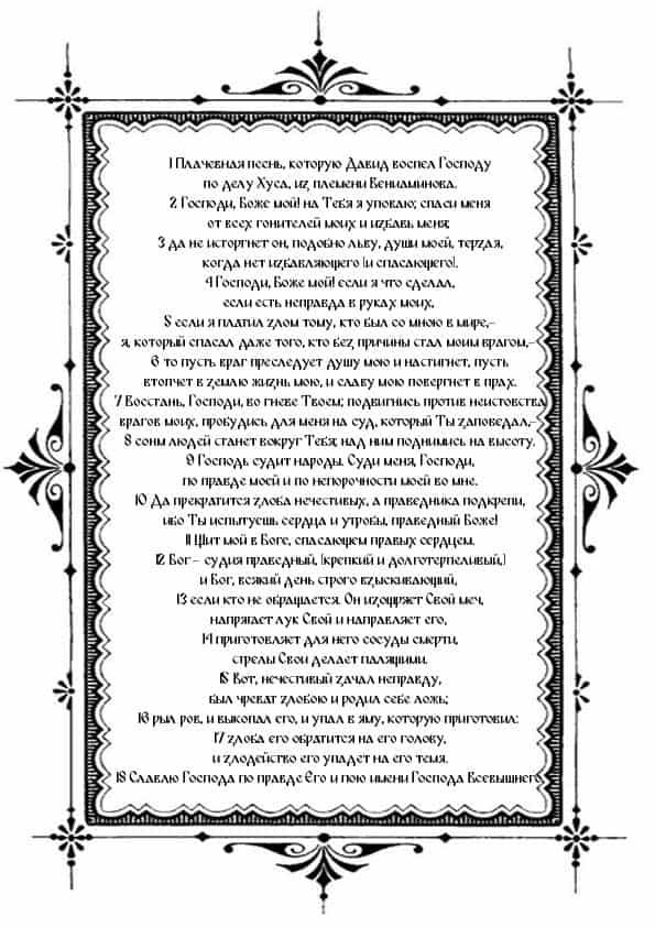Распечатать полный текст молитвы «Псалом 7»