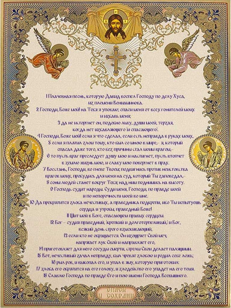 Скачать на телефон полный текст молитвы «Псалом 7»