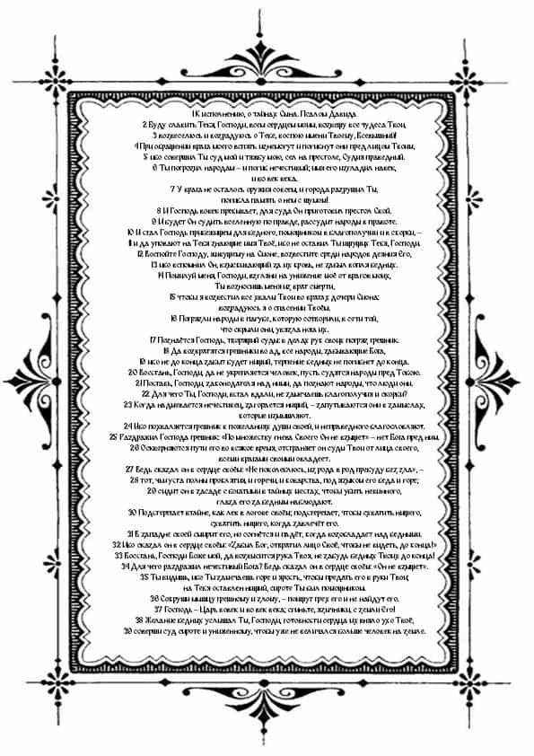 Распечатать Псалом 9 на русском языке