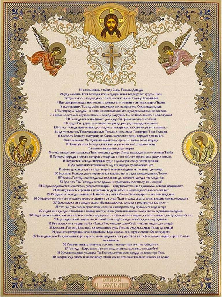 Скачать на телефон Псалом 9 на русском языке