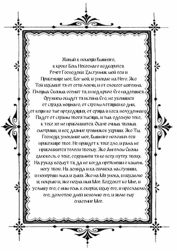 Распечатать Псалом 90