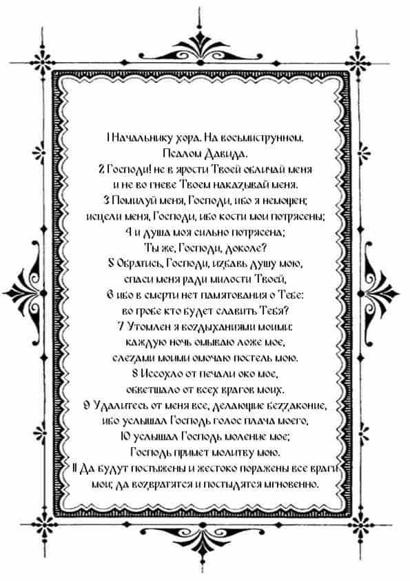 Распечатать Псалом Давида 6 в синодальном переводе