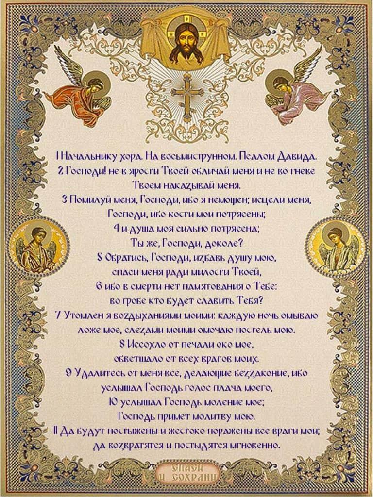 Скачать на телефон Псалом Давида 6 в синодальном переводе