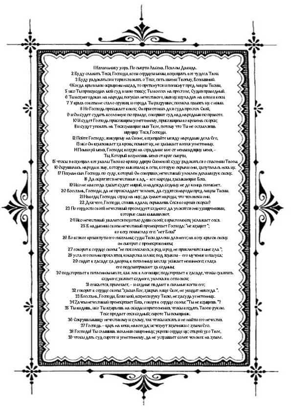 Распечатать Псалом Давида 9 в синодальном переводе