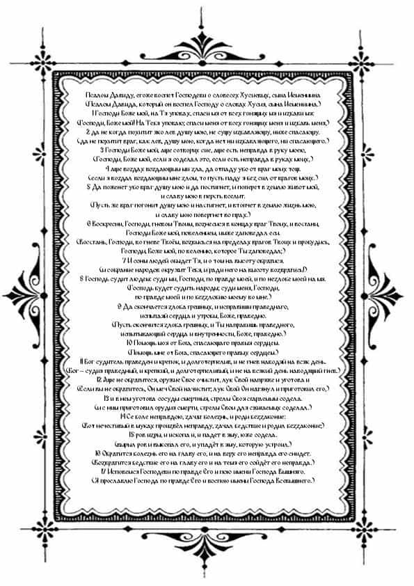 Распечатать Псалом 7 на церковнославянском языке с переводом