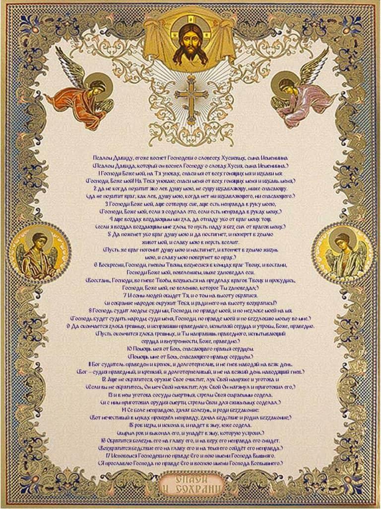 Скачать на телефон Псалом 7 на церковнославянском языке с переводом