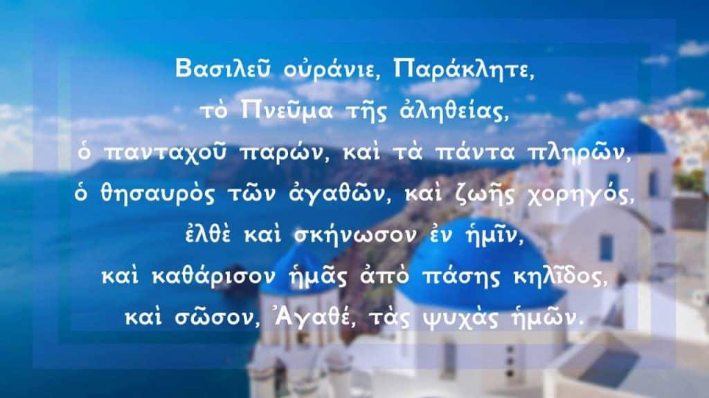 Скачать на телефон молитву «Царю Небесный» на древнегреческом языке