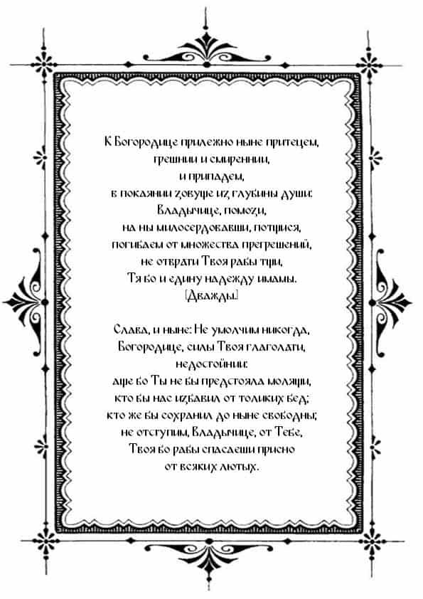 Распечатать тропари, глас 4