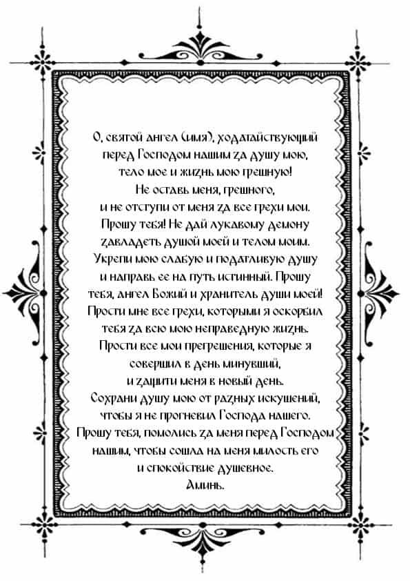 Распечатать утреннюю молитву Ангелу Хранителю