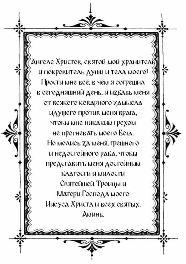 Распечатать вечернюю молитву Ангелу Хранителю