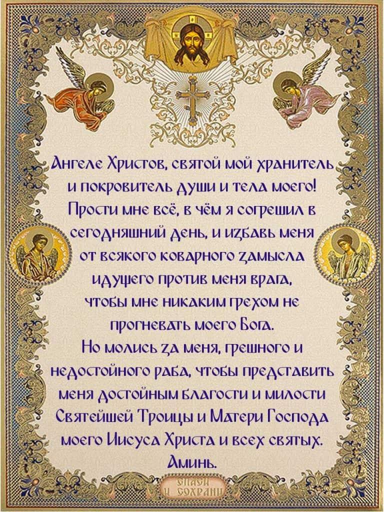 Скачать на телефон вечернюю молитву Ангелу Хранителю