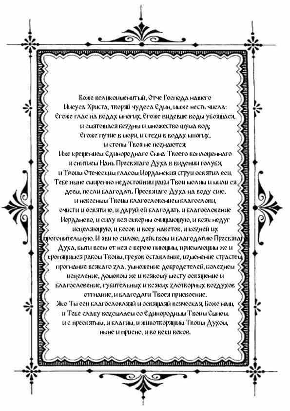 Распечатать Водосвятный молебен на русском языке с переводом