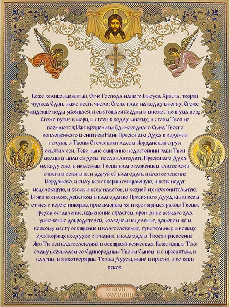 Скачать на телефон Водосвятный молебен на русском языке с переводом бесплатно