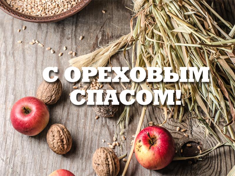 orehovyy-spas