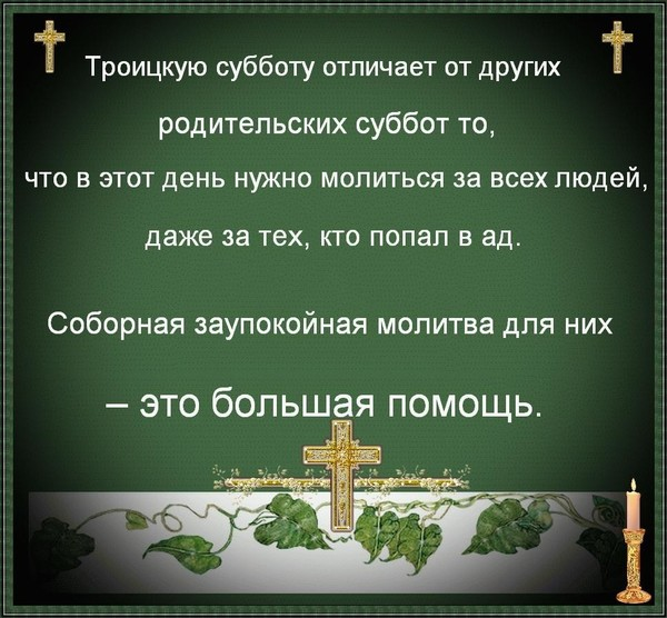 troitskaya subbota