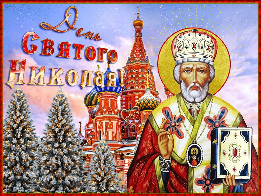 Летний и зимний Николай Чудотворец в 2021 году: когда отмечается праздник, история, обряды, приметы и поговорки