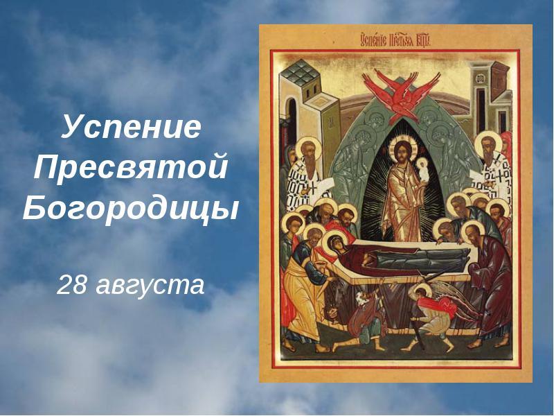 Какого числа Успение Пресвятой Богородицы в 2021 году у православных